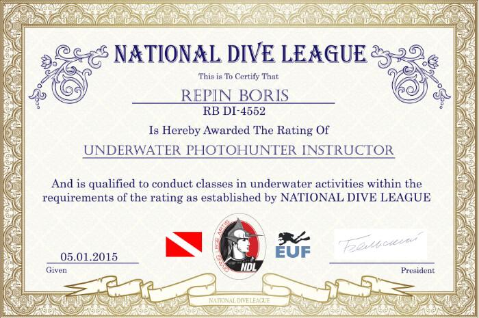 Борис Репин - сертификат инструктора по подводной фотографии