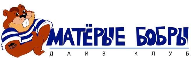 Цены 2017 на дайвинг в Крыму, Севастополе и Балаклаве