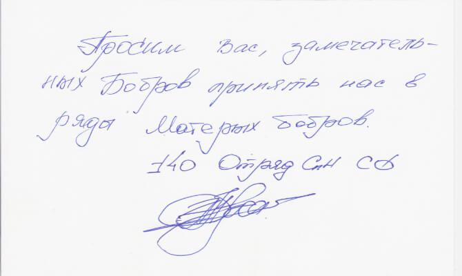 Заявление 140 ОСПН ПДСС о принятии в клуб МАТЕРЫЕ БОБРЫ