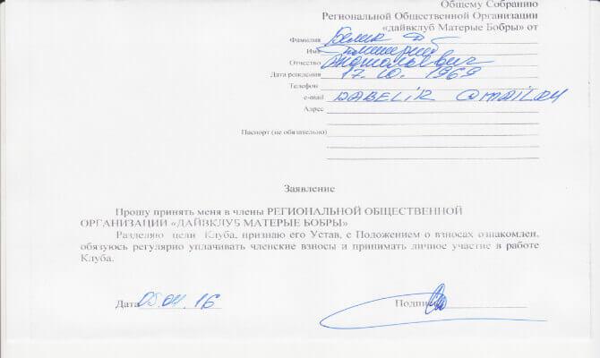 Заявление Дмитрия Белика о вступлении в клуб МАТЕРЫЕ БОБРЫ