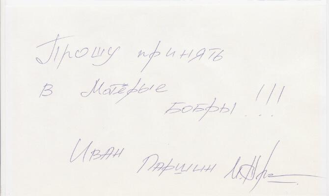 Заявление Ивана Паршина о принятии в клуб МАТЕРЫЕ БОБРЫ