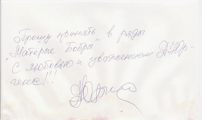 Заявление Дарьи Юргенс о вступлении в клуб МАТЕРЫЕ БОБРЫ