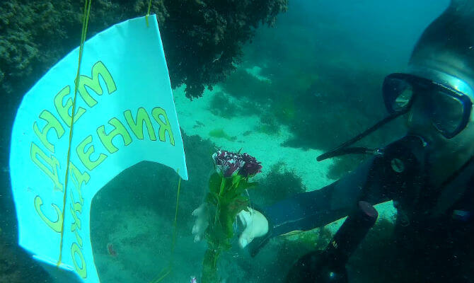 Поздравление с Днем Рождения под водой