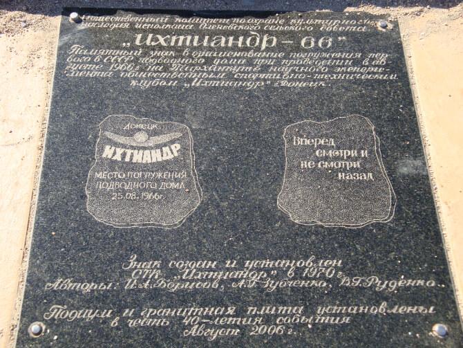 Памятный знак на Тарханкуте