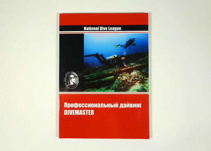 """Фото учебника NDL """"Divemaster"""""""