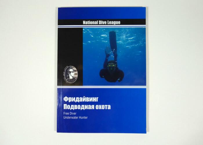 """Фото учебника NDL """"Фридайвинг и подводная охота"""""""