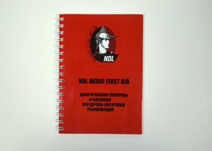 Фото справочника NDL по доврачебной помощи