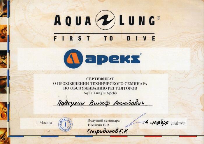 Фото сертификата Виктора Подсухина - сервис-техника Aqualung и Apeks